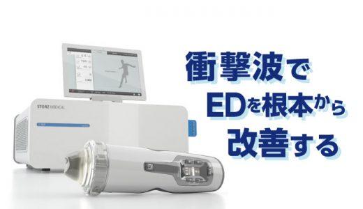 EDの改善を約一ヶ月で。低強度体外衝撃波治療 ED-MAX